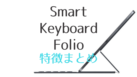 Smart Keyboard Folio発売日!特徴まとめ!新型iPadProと同時購入するべきか?