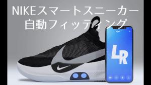 NIKEスマートスニーカー「Adapt BB」が発売予定!自動フィッティング機能