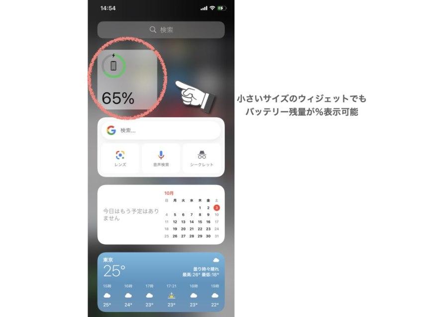 表示 iphone12 バッテリー