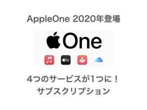 Apple One どういうサービス?サブスク本当にお得なのか解説!こんな方にオススメ!