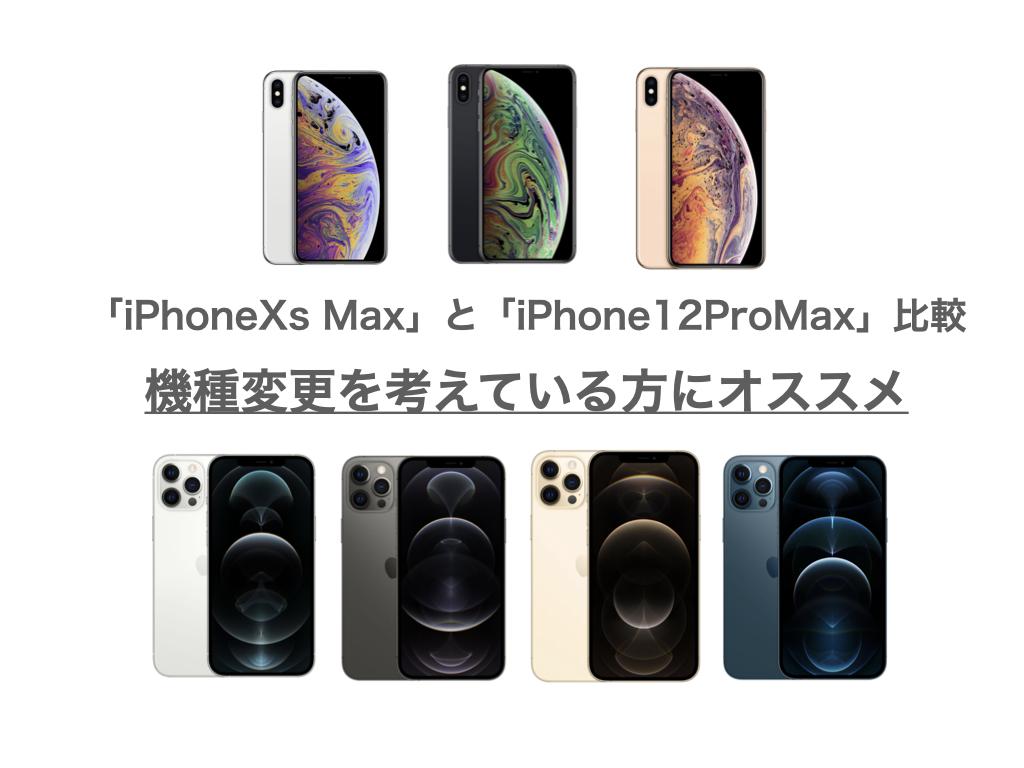iPhoneXs MaxとiPhone12ProMaxを比較!XsMaxからiPhone12ProMaxへ機種変更