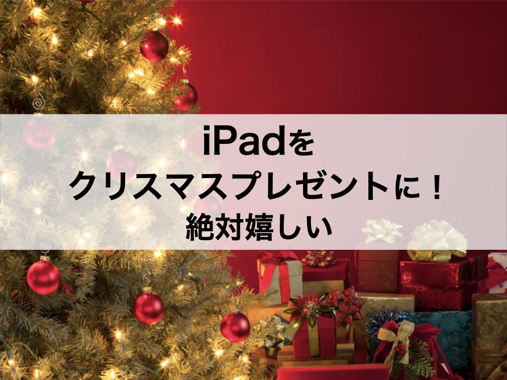 2020年版iPadをクリスマスプレゼントに!もらったら絶対嬉しいプレゼント!