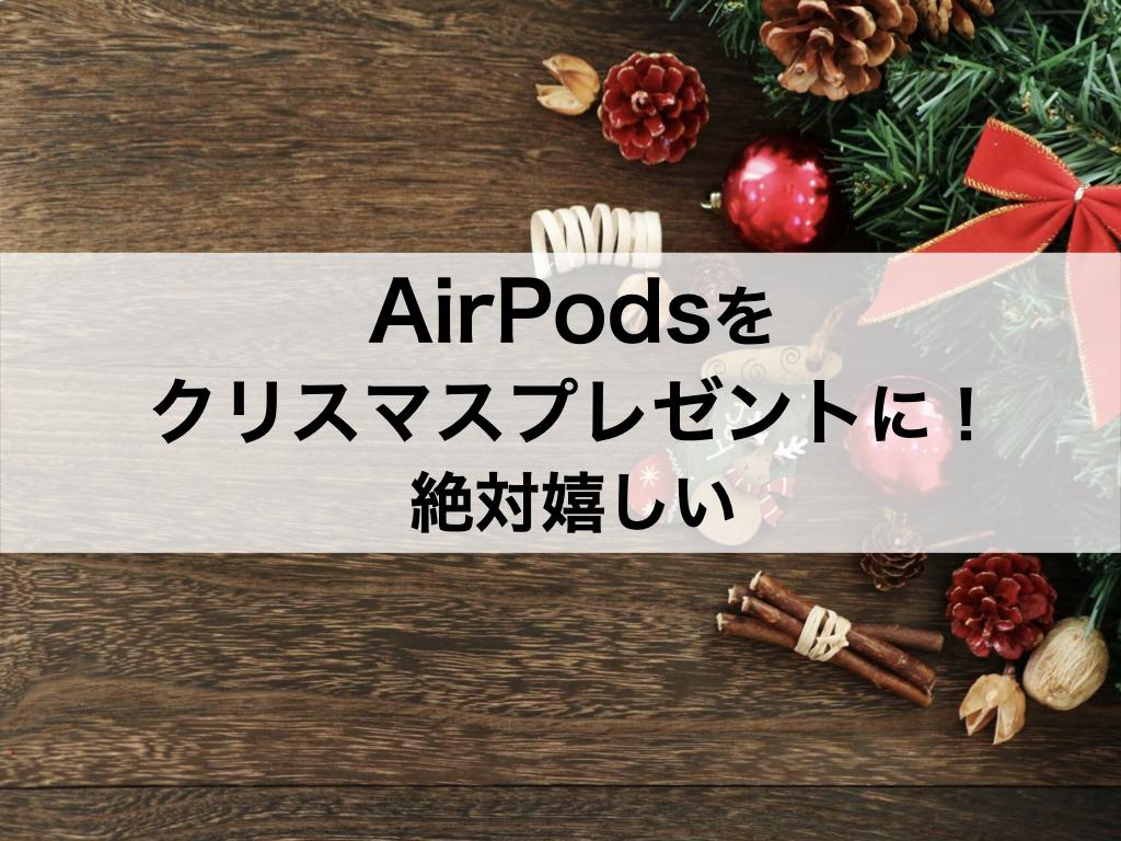 2020年版AirPodsをクリスマスプレゼントに!もらったら絶対嬉しい!男子にも女子にも最適