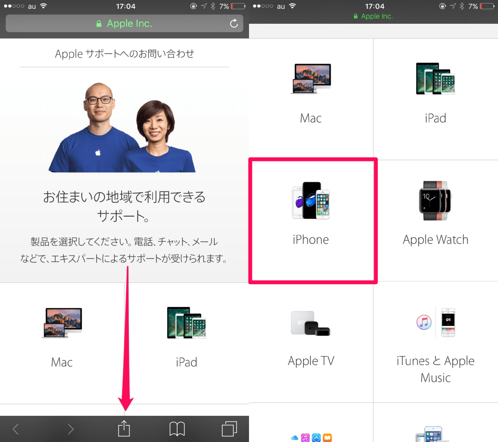 iphone バッテリー 診断