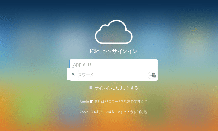 iPhoneのパスコード忘れ iCloudからバックアップを確認する方法