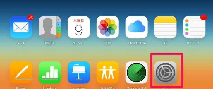 iPhoneのパスコード忘れでiCloudからバックアップを確認する方法の設定画面