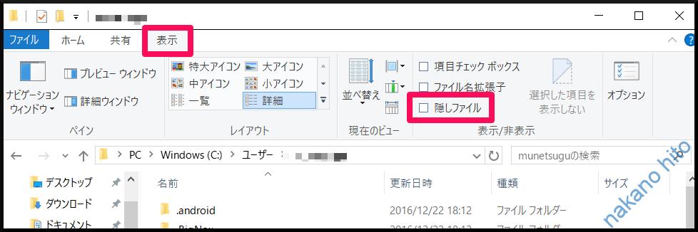 Windows-hidden-folder