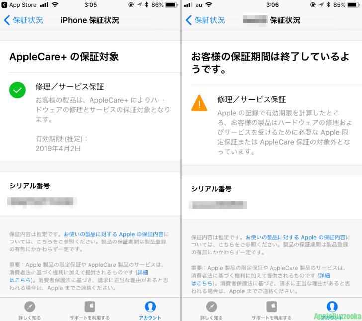 Appleサポートアプリ保証状況の確認の詳細画面