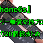 iphone6s バッテリー