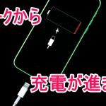 iPhoneが充電マークから充電ができないときの原因と7つの対処法