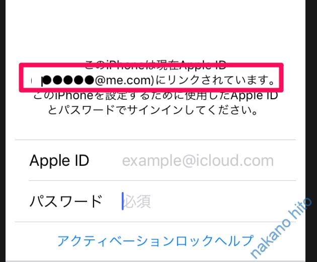 iPhone 初期化 方法 強制01