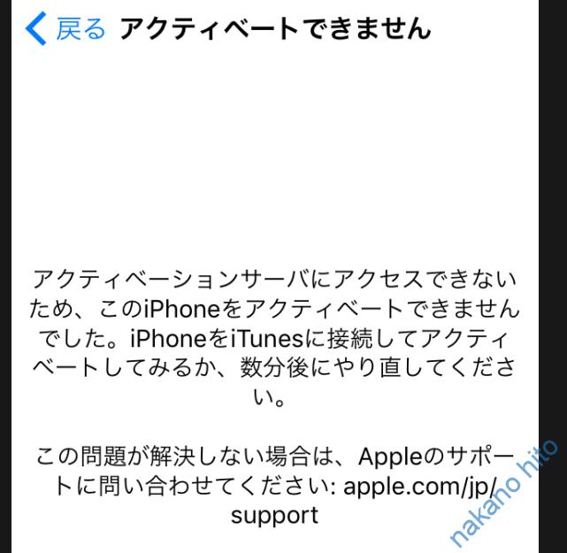 iPhone 初期化 方法 強制02