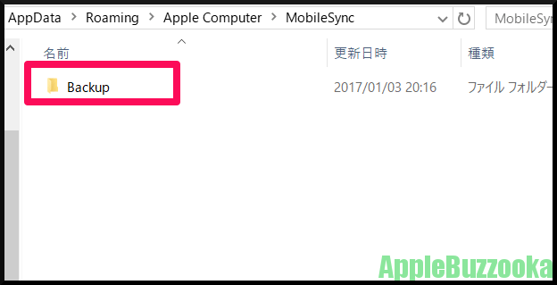 iphone バックアップ 外付けhdd win