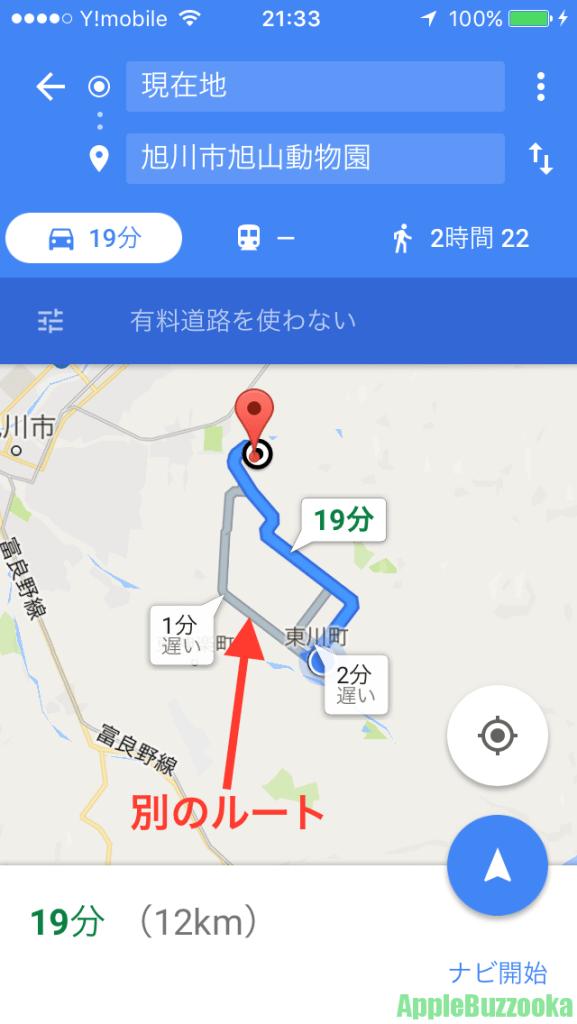 google maps アプリ 使い方