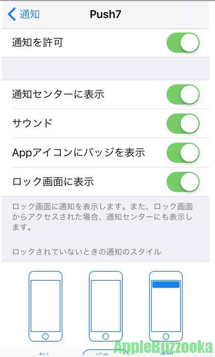 push7 iphone 使い方