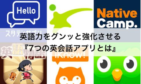 英会話アプリ7選