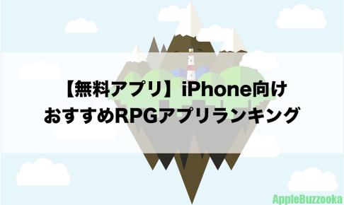 iPhone向け無料オススメRPGアプリランキング