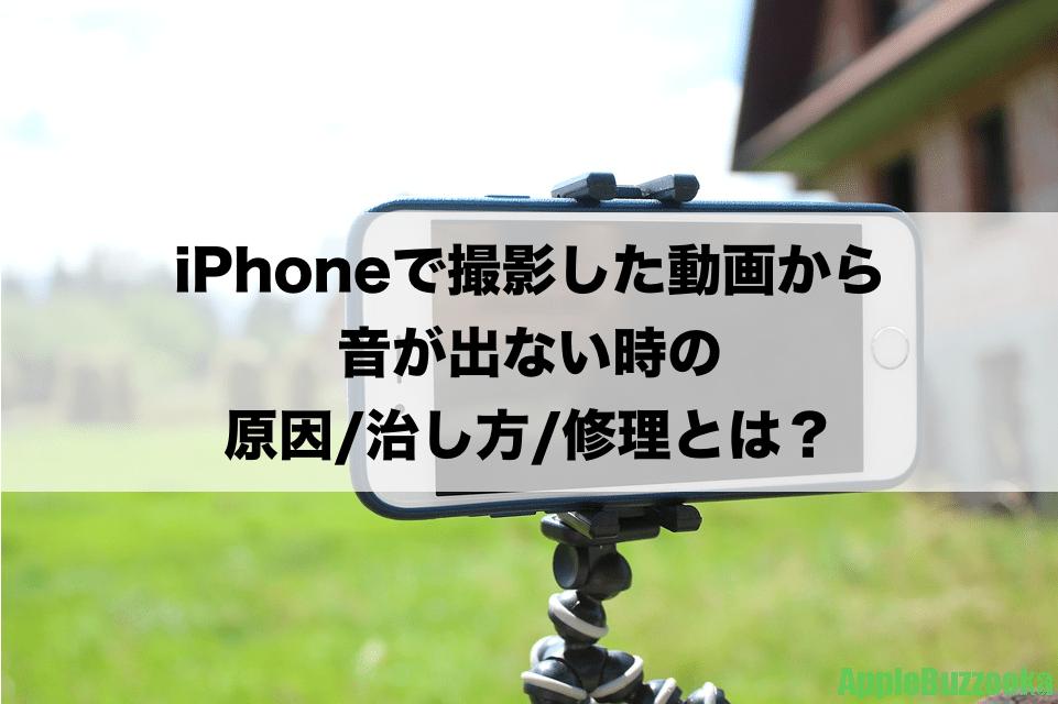 iPhoneで撮影した動画から音が出ない時の原因/治し方/修理とは?
