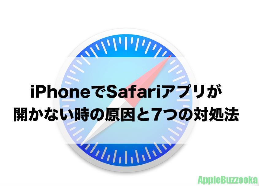 iPhoneでSafariが開かない