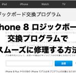 iPhone 8 ロジックボード交換プログラムでスムーズに修理する方法
