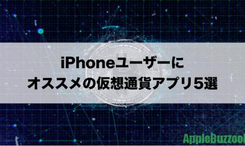 iPhoneユーザーにオススメの仮想通貨アプリ5選