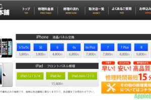 iPhone修理のiPhoneお直し本舗とは?悪い評判や良い口コミを調査!