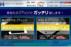 日本スマートフォン端末救命士とは?評判や口コミを調査!