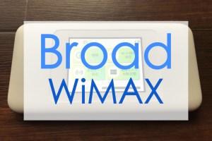 Broad WiMAXの口コミ評判