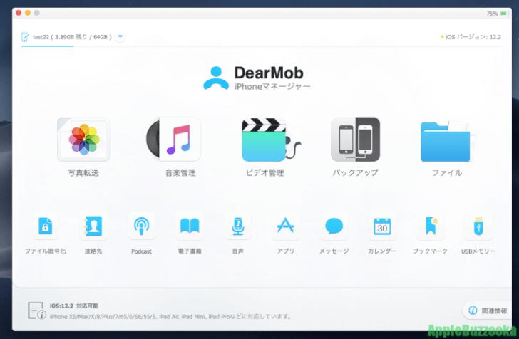DearMob iPhoneマネージャーの管理画面