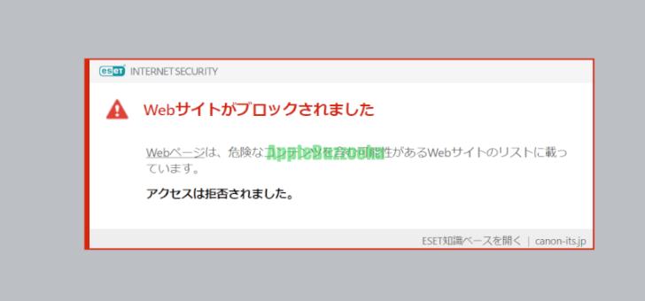キスアニメWEBサイトがブロックされました