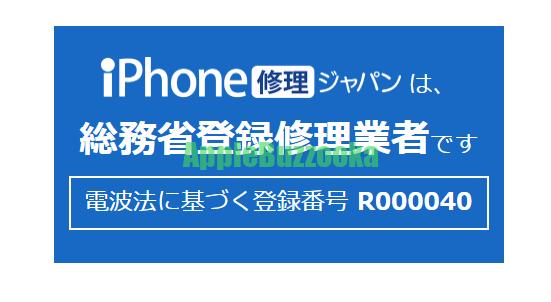 総務省登録のiPhone修理業者