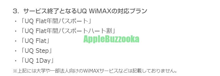 新規加入終了の旧WiMAXプラン