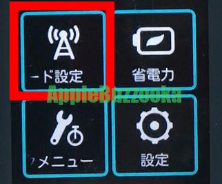 WiMAXモード選択のボタン