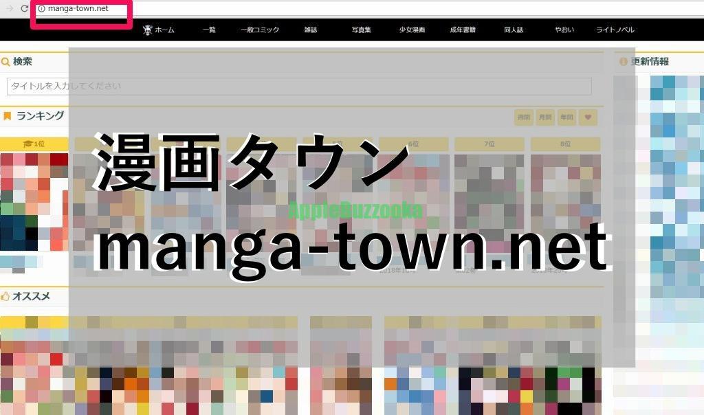 漫画タウンの代わりサイト30選