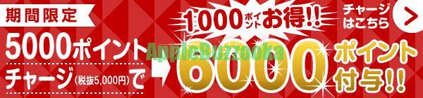 FOD5000円分チャージで6000ポイント