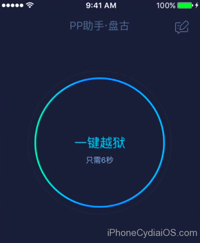 Jailbreak iOS 9.3.3 - circle