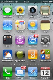 iOS41_gamecenter_01.jpg