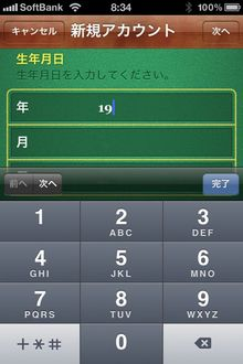 iOS41_gamecenter_06.jpg