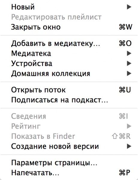 Adăugarea unui fișier în biblioteca iTunes