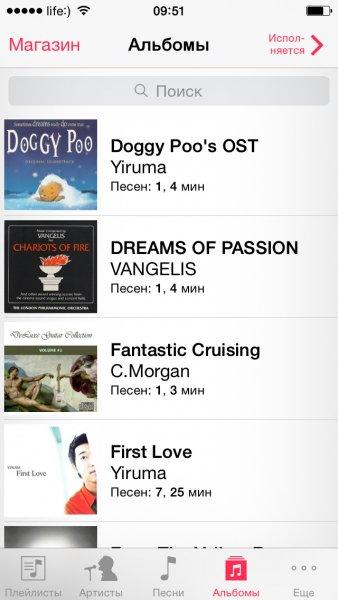 Aplicație muzicală de conținut în iPhone