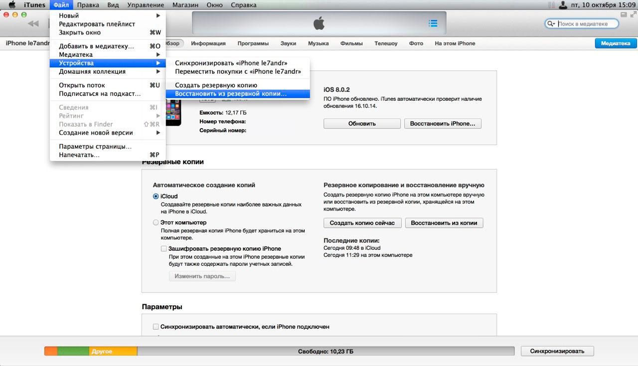 Ibalik ang iPhone mula sa backup mula sa menu ng file sa iTunes