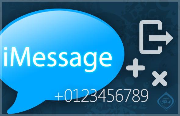 حذف وإضافة رقمك