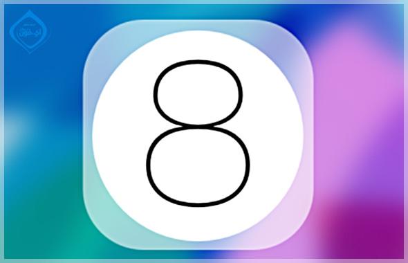 ماذا نتوقع أن نرى في iOS 8