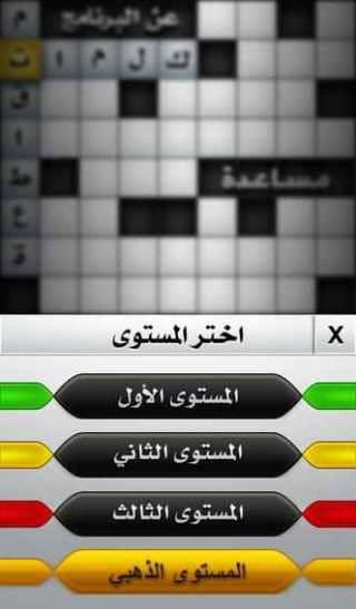 Arabic Cross Word-02