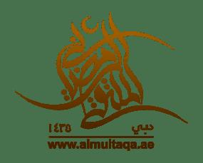 الملتقى الرمضاني في دبي