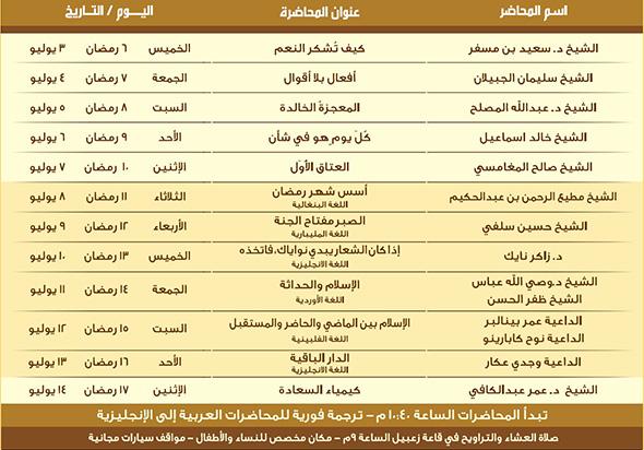 Schedulear_AlMultaqa