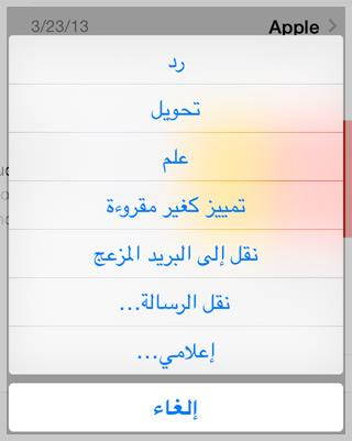 iOS-8-Mail-03