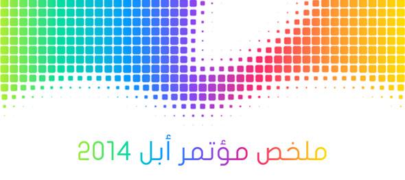 إنفوجرافيك : مؤتمر آبل للمطورين 2014