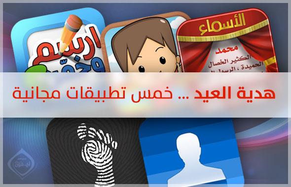 حصري لآي-فون إسلام : مجموعة تطبيقات مجانية