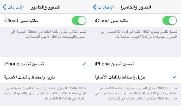 iOS-8-Photo-Optimize